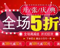 淘宝新店开张促销海报PSD素材