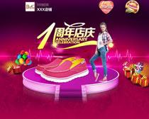 淘宝鞋店店庆海报设计PSD素材
