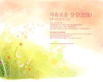 水彩韩国背景画PSD素材