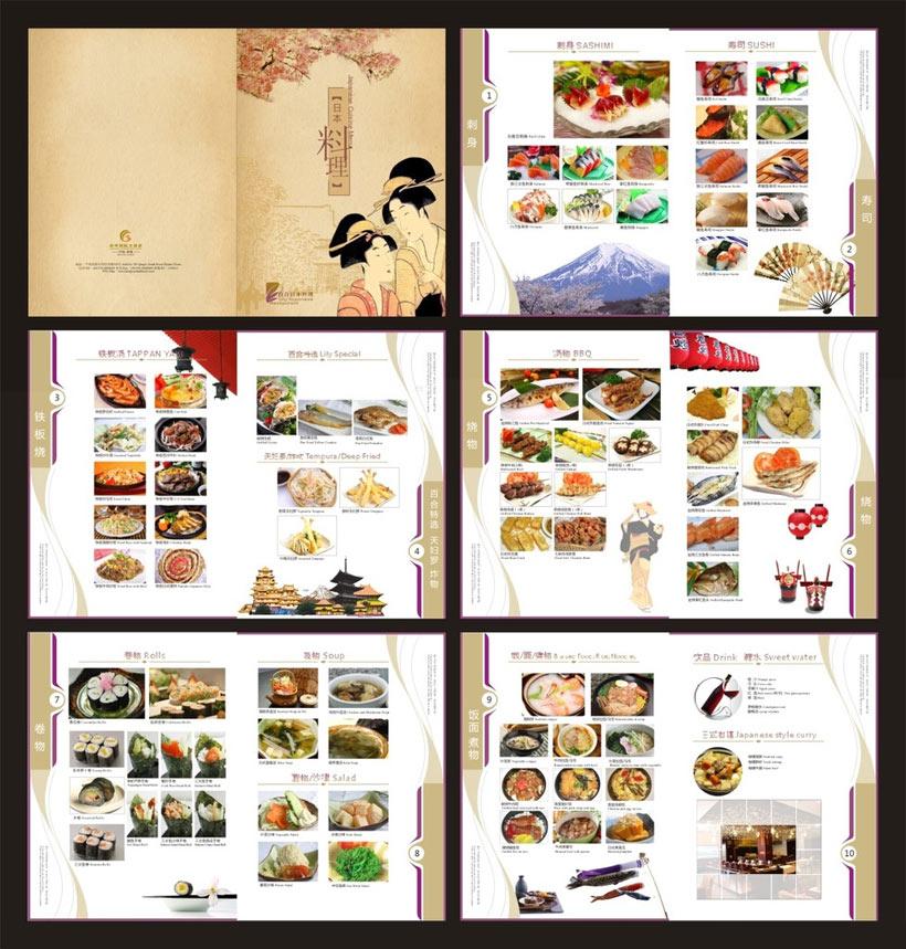 日本料理菜谱菜单设计矢量素材