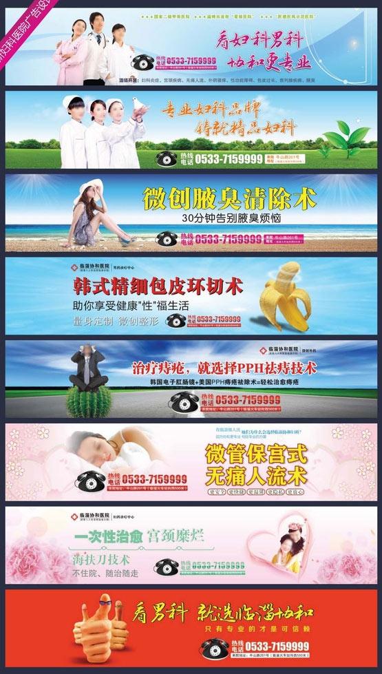 妇科广告横幅海报设