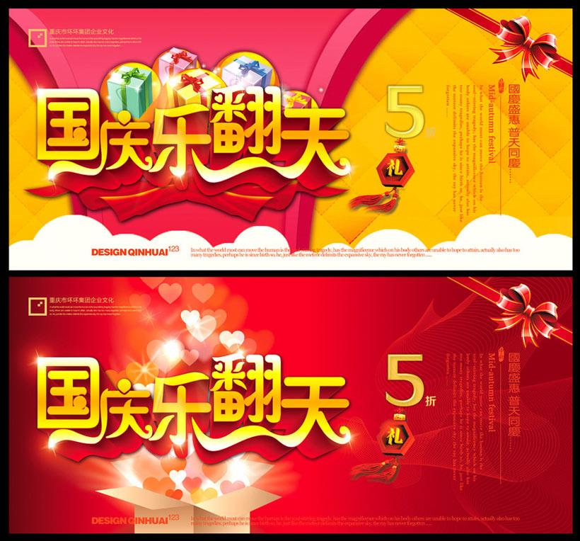 活动海报宣传海报十一黄金周国庆盛典十月一日商场促销蝴蝶结喜庆华表