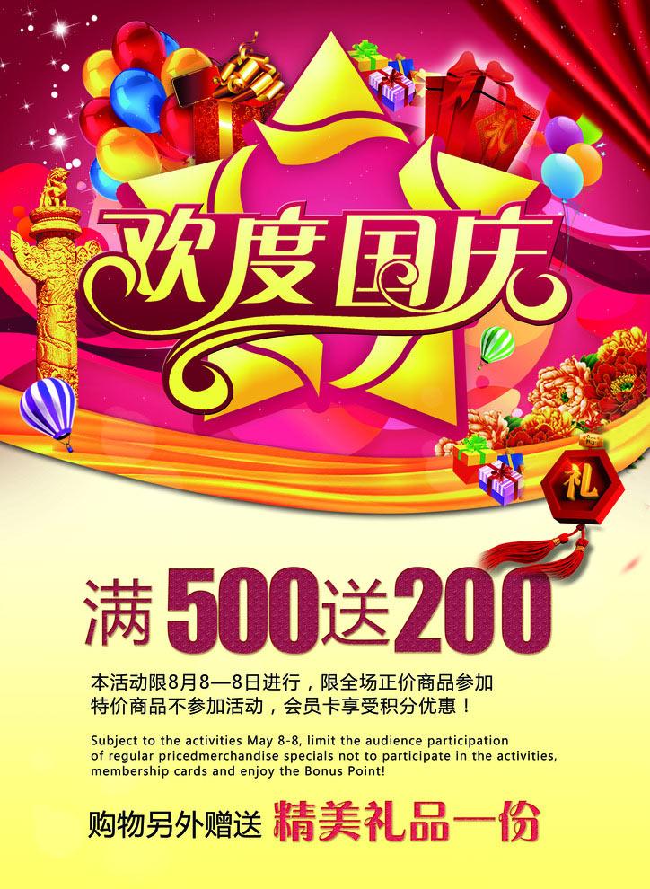 欢度国庆活动宣传海报背景psd素材 - 爱图网设计图片图片