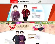 淘宝中老年套装促销页面设计PSD素材