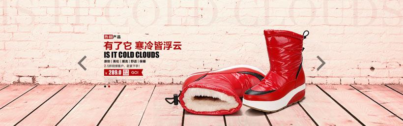 淘宝雪地靴促销海报设计psd素材