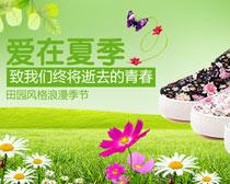 淘宝田园帆布鞋促销海报设计PSD素材