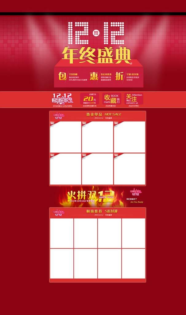 淘寶雙12促銷活動頁面設計psd素材