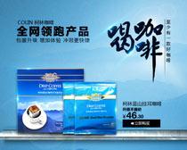 淘寶咖啡促銷海報設計PSD素材