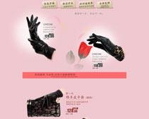 淘宝女士手套促销页面设计PSD素材