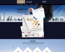 淘宝企业画册定制活动页面设计PSD素材