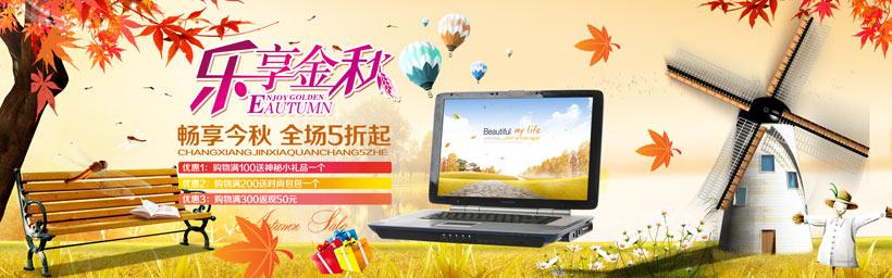 淘宝金秋笔记本电脑促销海报设计psd素材