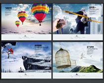 飞越梦想企业文化展板PSD素材
