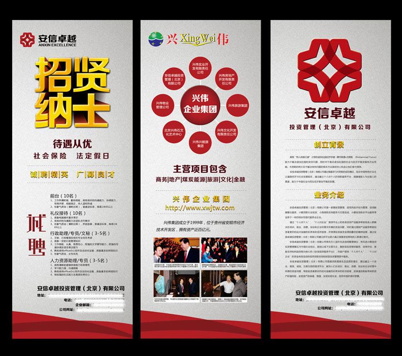 企业招聘易拉宝宣传展板设计psd素材图片