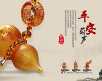 中国风平安葫芦海报设计PSD素材