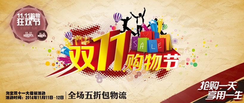 淘宝双11购物节海报设计psd素材