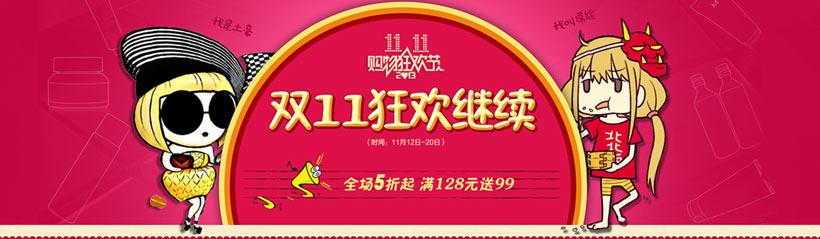 活动海报淘宝网页淘宝天猫首屏海报焦点图轮播图海报设计广告设计模板