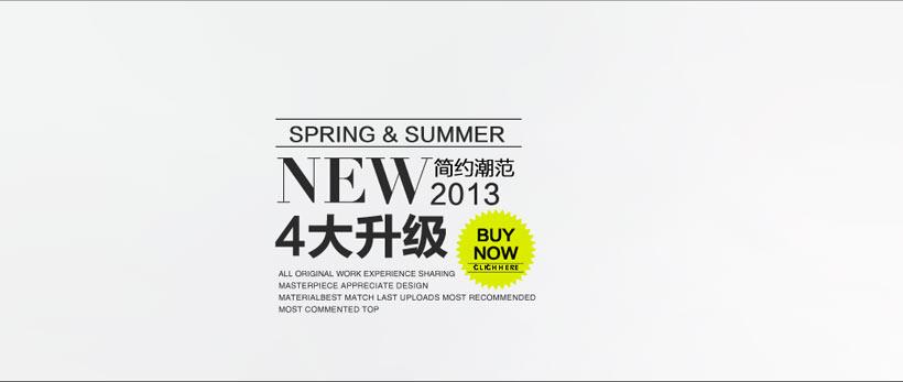 字排版排版设计海报排版时尚简约潮范4大升级范新品首发全民抢购宣传