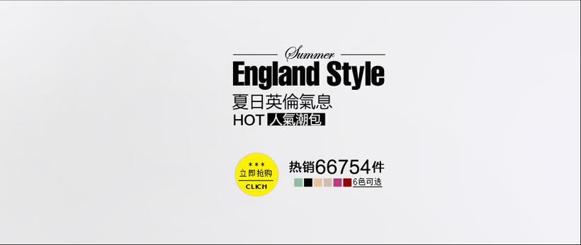 淘宝包包促销海报文字排版设计psd素材