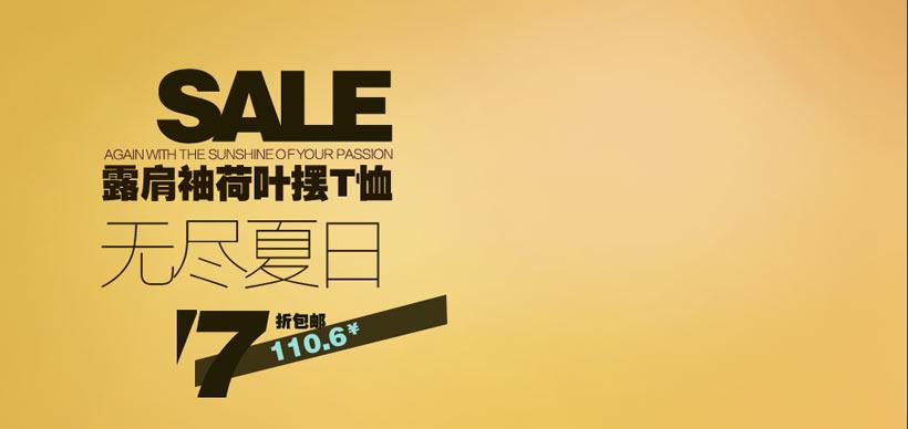 网页淘宝天猫首屏海报焦点图轮播图海报设计广告设计模板psd分层素材图片