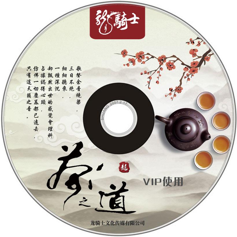 中国风光盘图案设计psd素材