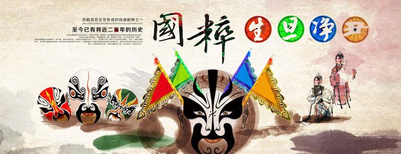 京剧戏曲宣传海报设计psd素材