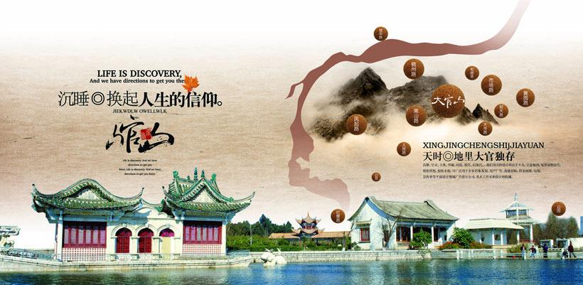 中国风旅游宣传海报设计psd素材