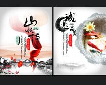 中国风邀请函设计PSD素材