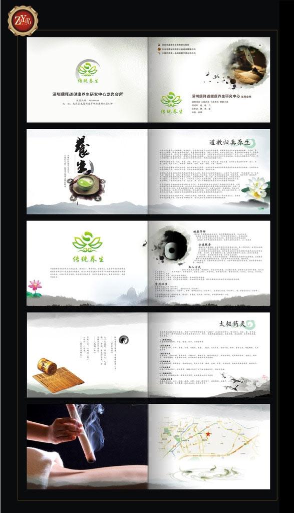 中国风针灸画册设计矢量素材