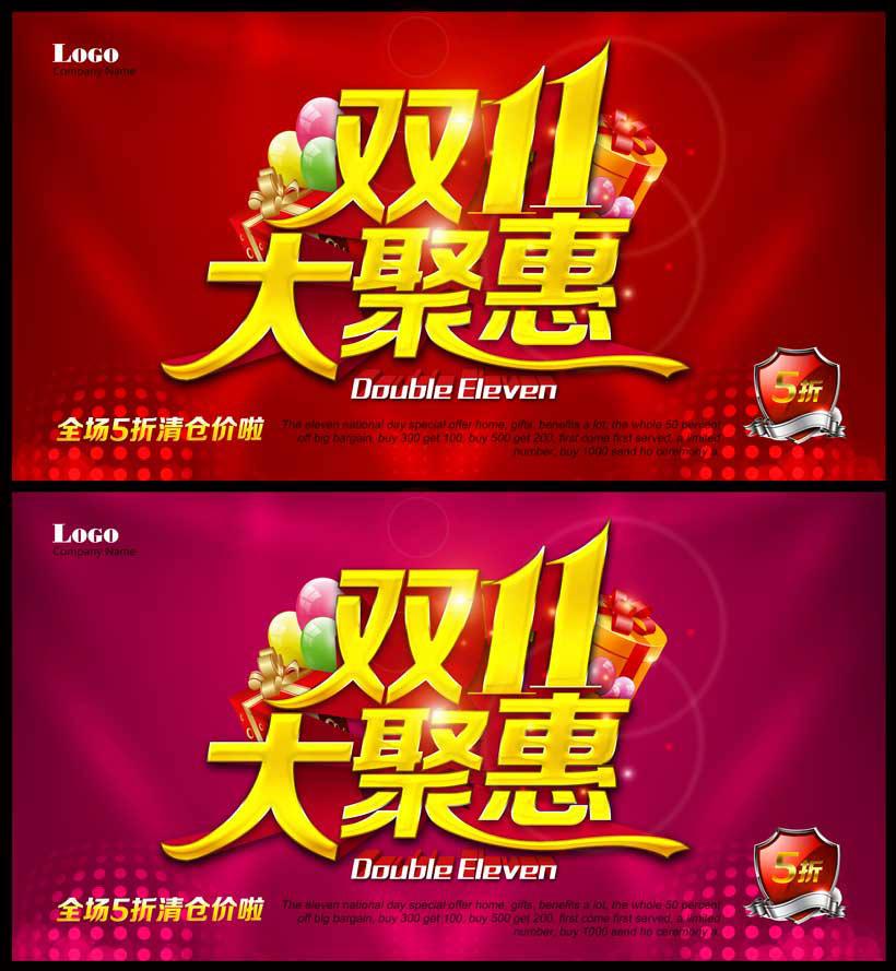 聚惠双11来了1111双十一双11海报双十一海报双11促销双十一促销淘宝