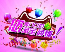淘宝双11促销宣传海报设计矢量素材