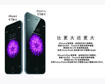 iphone6宣传海报设计矢量素材