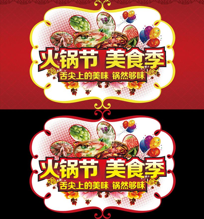 火锅节美食季海报设计psd素材图片