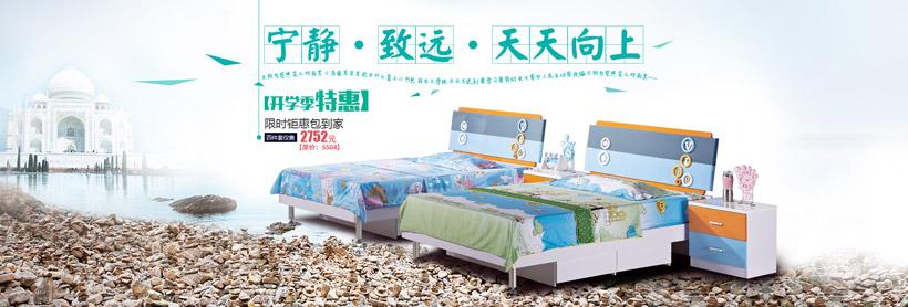 淘宝儿童床促销海报设计psd素材