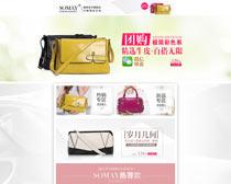 淘宝女包促销宣传页面设计PSD素材