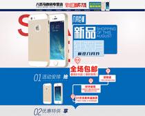 淘宝苹果手机促销页面设计PSD素材