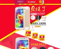 淘宝手机宣传页面设计PSD素材