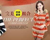 淘宝时尚女士套装促销海报设计PSD素材