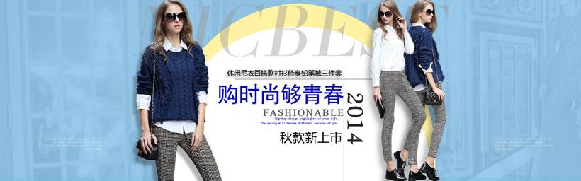 淘宝时尚青春女装促销海报设计psd素材