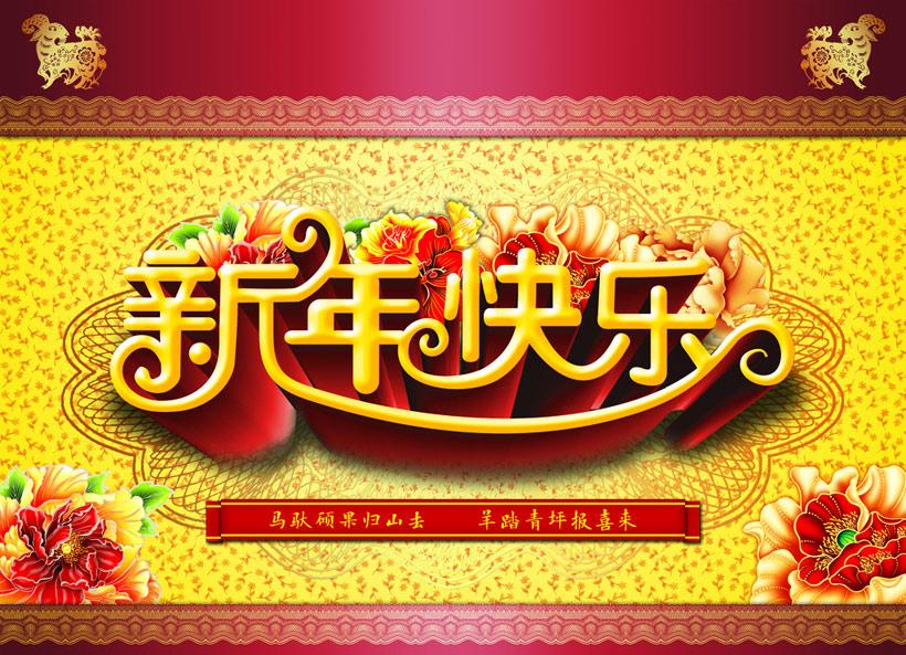 2015新年快乐海报设计psd素材