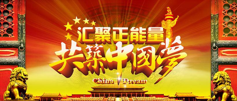 汇聚正能量中国梦海报设计psd素材