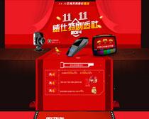 淘宝双11电子产品促销页面设计PSD素材