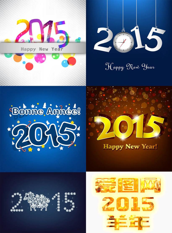 数字2015矢量素材 - 爱图网设计图片素材下载