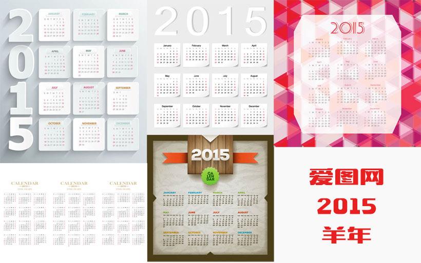 简洁2015羊年日历卡设计矢量素材图片