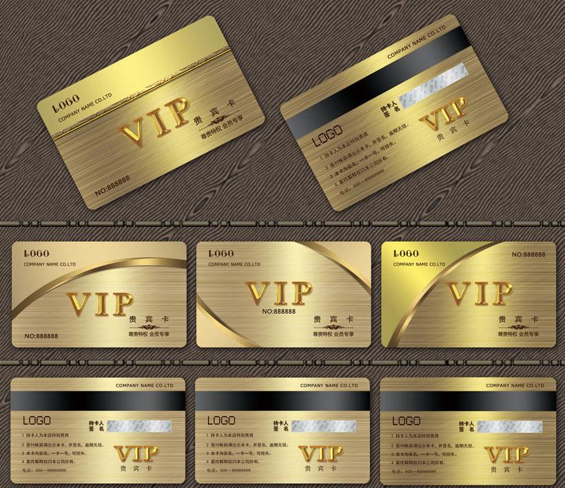 会员卡VIP卡设计PSD素材