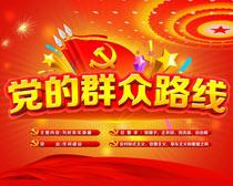 党的群众路线党政展板PSD素材