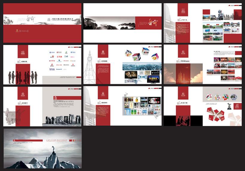 画册水墨传媒广告公司画册画册设计广告设计模板psd分层素材源文件