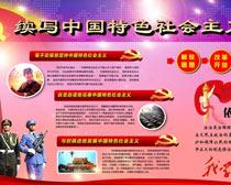 中国特色社会主义展板设计PSD素材