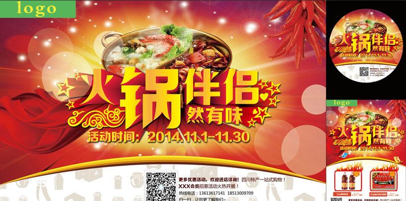火锅店宣传海报设计psd素材