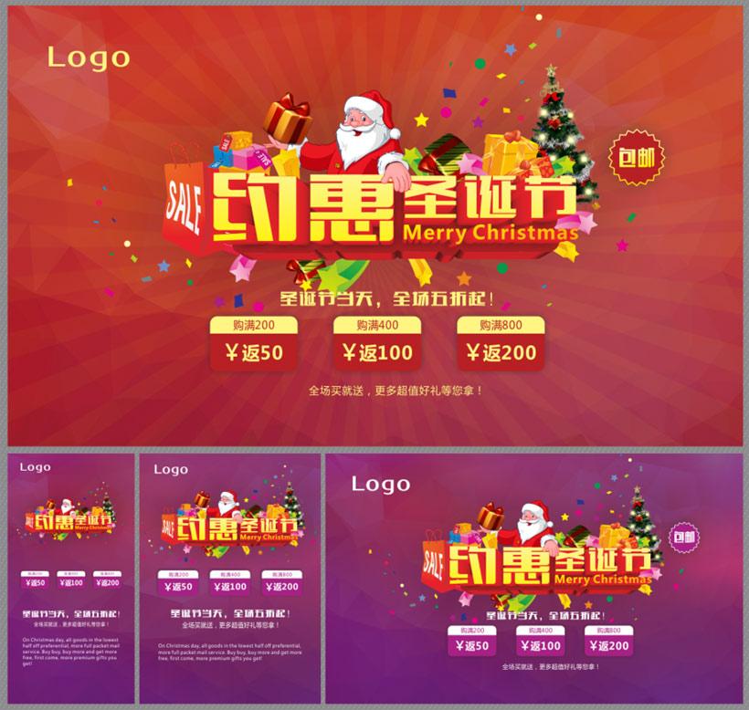 装饰圣诞树节日素材海报设计广告设计模板矢量素材