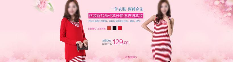 海报秋款两件套一件衣服两种穿法活动海报宣传海报活动海报淘宝天猫首